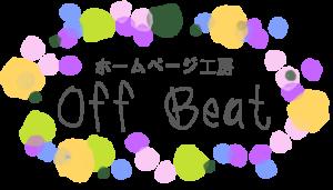 「伝わるホームページ作り」WEBデザインのOffBaet