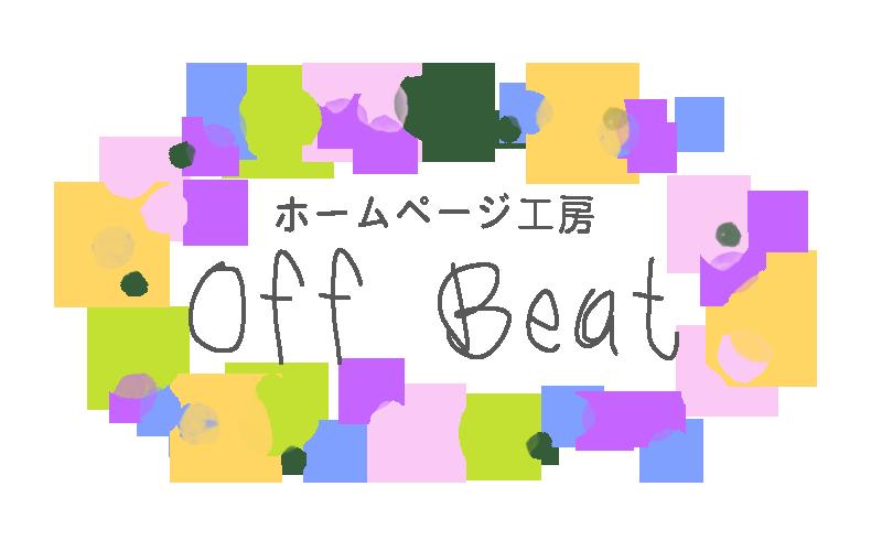 福島県いわき市 ホームページ工房OffBaet