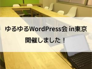 ゆるゆるWordPress会